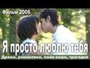 Я просто люблю тебя Япония Драма романтика лайв экшн Русская озвучка