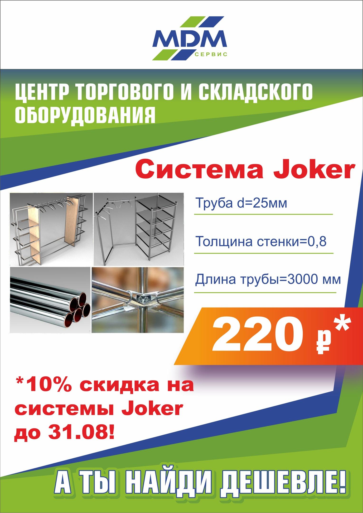 Скидка Джокер