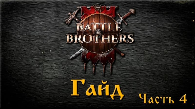 Battle Brothers Гайд №4 Прокачка бойцов. Класс Боец с Щитом (до релизная версия)