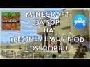 Minecraft на iPhone ПОЧТИ БЕСПЛАТНО