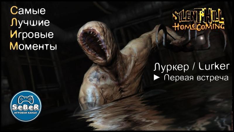 Silent Hill 5 ► Луркер