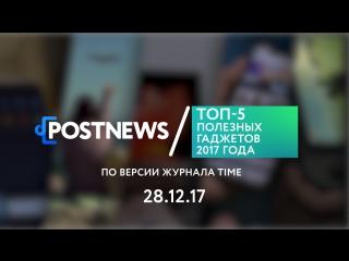 28.12   ТОП-5 полезных гаджетов 2017 года