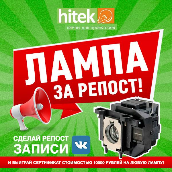 """Конкурс от группы """"HitekLamp Лампы для проекторов"""""""