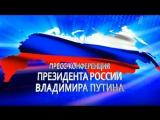 Большая пресс-конференция Владимира Путина 2017 (14.12.2017) HD