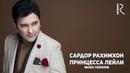 Sardor Rahimxon | Сардор Рахимхон - Принцесса Лейли (music version)