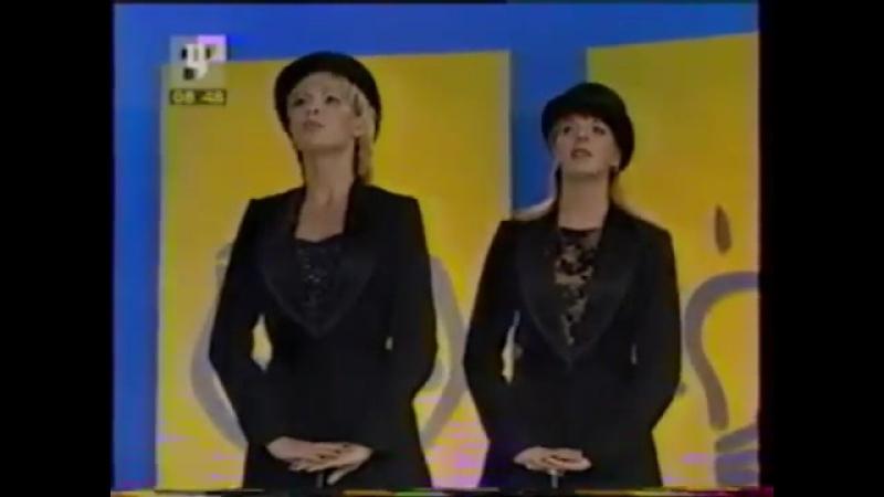 Настроение (ТВЦ, 3.10.2002) А.Стоцкая и Л.Рулла - Наши дни (фрагмент)