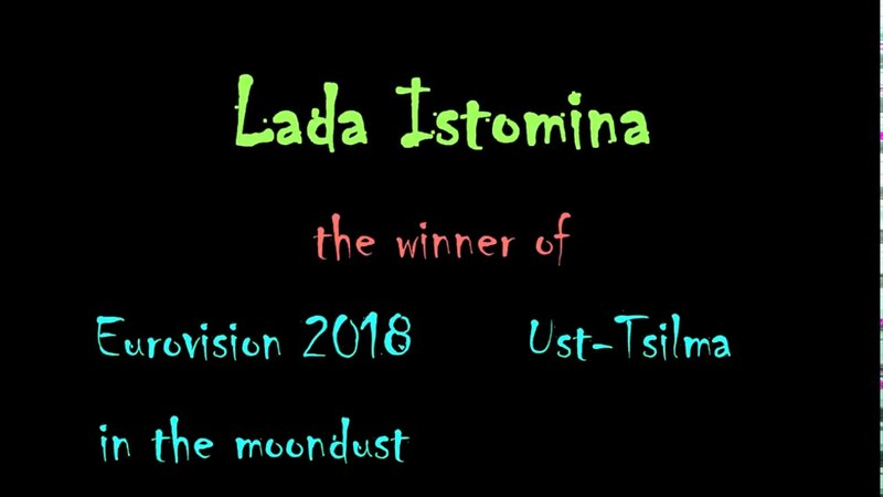 In the moondust (James Young) cover by Lada Istomina (9Б) THE Winner of Eurovision 2018_Ust-Tsilma