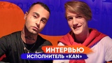 Интервью с DJ KAN - ТЕЛЕШКО