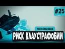 The Long Dark 25 - РИСК КЛАУСТРОФОБИИ