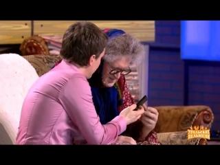 Бабка и гаджет