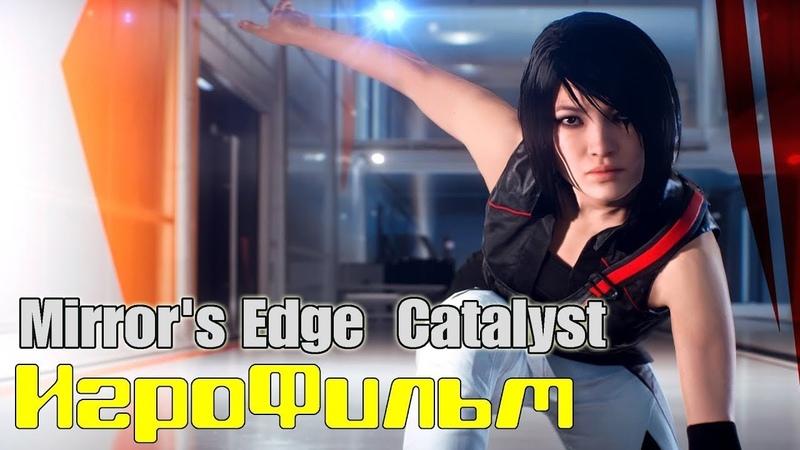 Mirror's Edge Catalyst Игрофильм