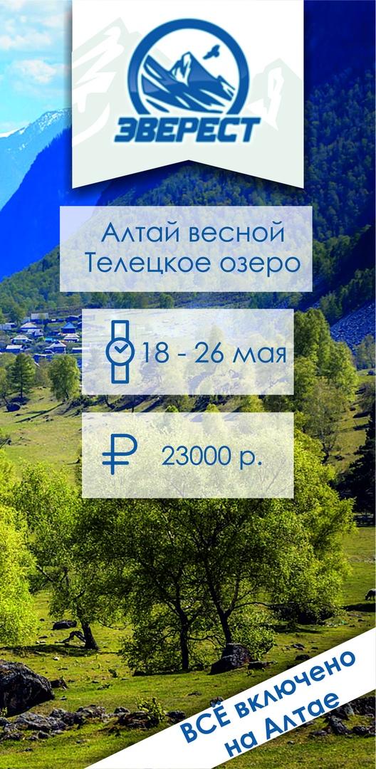 Афиша Челябинск Алтай (Телецкое озеро) 18-26 мая
