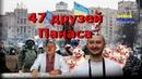 47 друзей Панаса Отака Краина с Дидом Панасом Выпуск 36