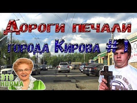 Дороги печали города Кирова 1