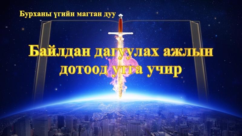 Христийн сүмийн магтан дуу | Байлдан дагуулах ажлын дотоод утга учир | Их Эзэний минь агуу аврал