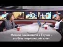 Евгения Альбац о сломе советской номенклатуры Михаилом Саакашвили и реформах в Грузии