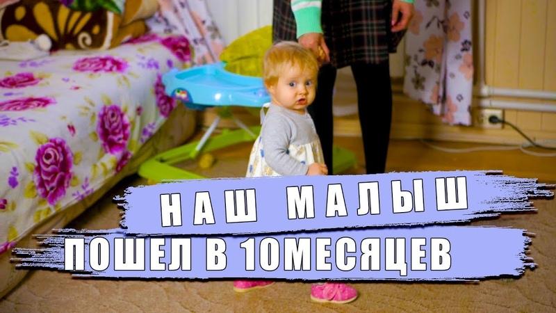 Дочка Аня начала ходить по дому и теперь все можно прятать. Наш малыш начал ходить в 10 месяцев.