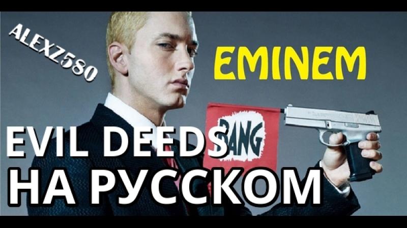 Eminem - Evil Deeds (Злодеяния) (Русские субтитры / перевод / rus sub)