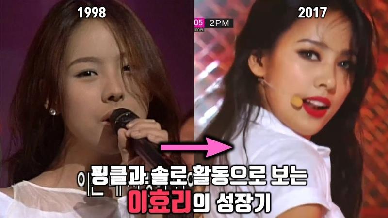 핑클/솔로 활동으로 보는 이효리(Lee hyo ri)의 성장기