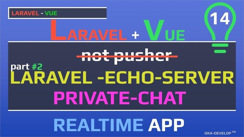 Laravel echo server - private chat (приватный чат и канал) создаем разные комнаты | часть 2 | part 2