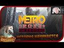 Стрим Метро 2033 : — ЧАСТЬ 1 Доброе утро Артем