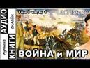 ВОЙНА и МИР - том 1 ч. 1 - Л.Н.Толстой - Аудиокнига