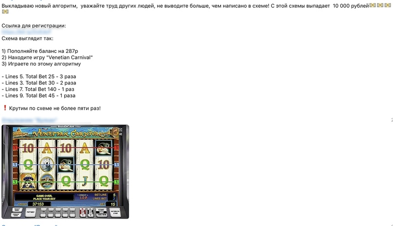 Схема выигрыша у казино1