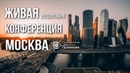 🎯 Проект Дуюнова: Живая встреча по проекту Дуюнова в Москве 29 сентября
