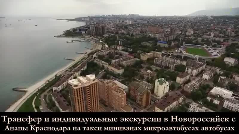 Трансфер и индивидуальные экскурсии с Анапы Краснодара в Новороссийск