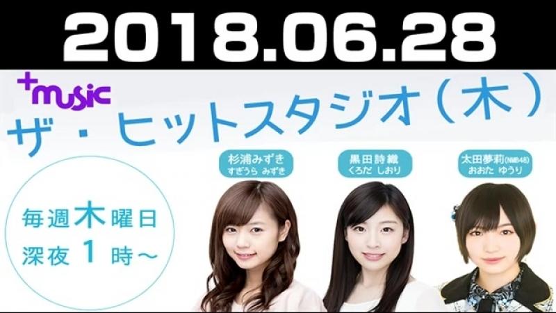180628 The・Hit Studio (NMB48 Ota Yuuri)