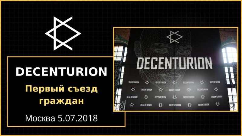DECENTURION Первый съезд граждан Москва 5 июля