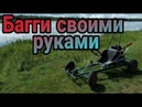 Самодельный БАГГИ с мотором от МОТОЦИКЛА