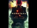 Мини - Сериал Мотыльки (2013 год. 4 серии из 4 Русский сериал)
