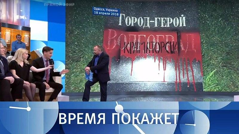 Санкции раздора Время покажет Выпуск от 19 04 2018