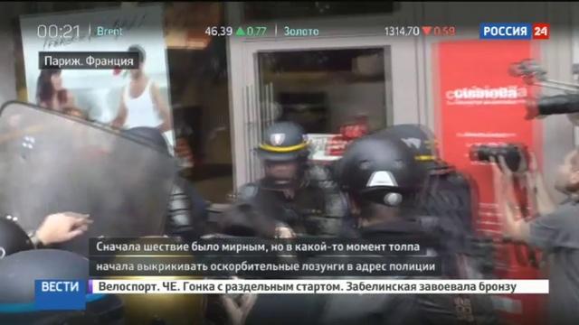 Новости на Россия 24 Беспорядки во Франции усиливаются смотреть онлайн без регистрации