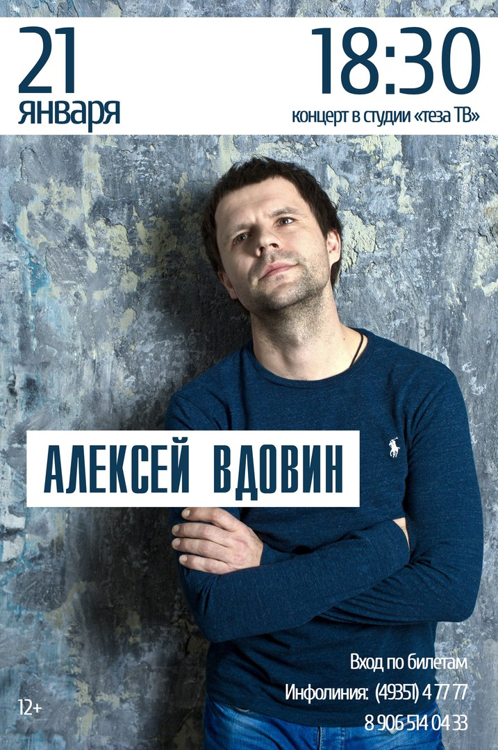 Афиша Шуя АЛЕКСЕЙ ВДОВИН / ШУЯ / 9/04