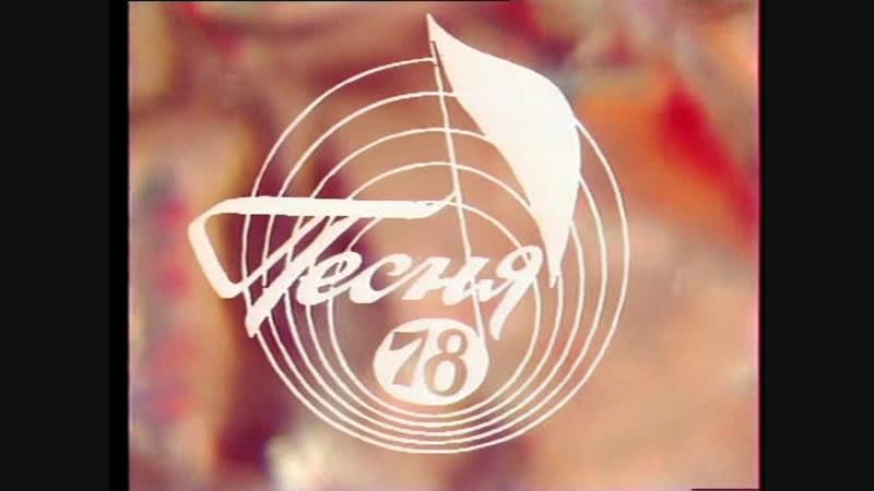 Песня-78 (1 отделение)(Новогодний концерт)