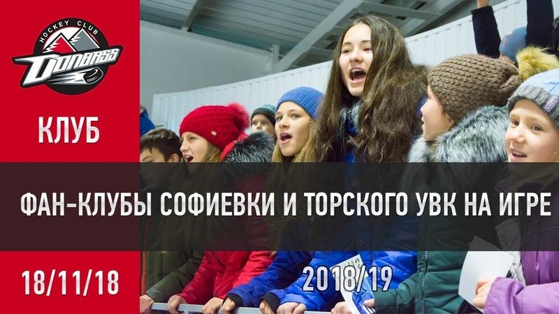 Софиевский и Торский фан клубы на игре с Белым Барсом
