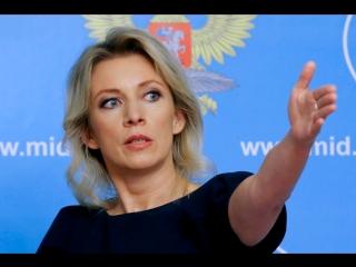Мария Захарова проведёт встречу со СМИ в Москве
