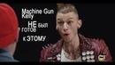 Machine Gun Kelly и острые соусы. (русская озвучка)