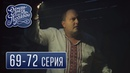 Однажды под Полтавой сезон 4 серия 69 72 комедийный сериал HD