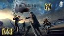14 Final Fantasy XV ► Глава 3 ► Большой мир