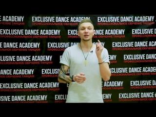 Как научиться танцевать? Рассказывает основатель танцевальной студии Эльдар Муртазин
