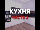 Кухня (2-ая часть)