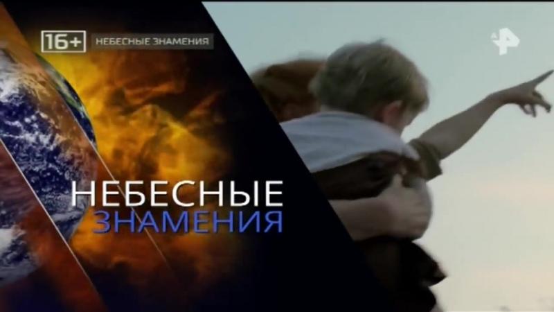 Тайны Чапман. Небесные знамения (15.08.2018) HD