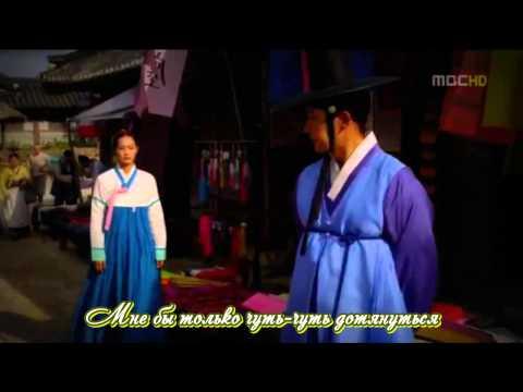 Rus sub Lee Jun Ki One Day Arang and The Magistrate OST
