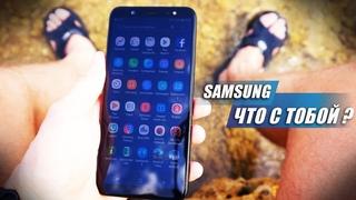 Купил новенький SAMSUNG и обалдел – как так то? Обзор Samsung Galaxy J8 (2018)