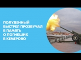 Полуденный выстрел прозвучал в память о погибших в Кемерово