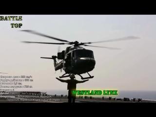 [Battle Top] ЛУЧШИЕ МНОГОЦЕЛЕВЫЕ ВЕРТОЛЁТЫ ★ Ми-8 ; NH90 ; UH-60 Black Hawk ; Super Puma ; Westland Lynx