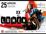 Розыгрыш билетов на концерт группы LUMEN (проведен 16.04.2018)